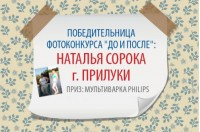 """Объявлен победитель фотоконкурса """"ДО и ПОСЛЕ"""""""